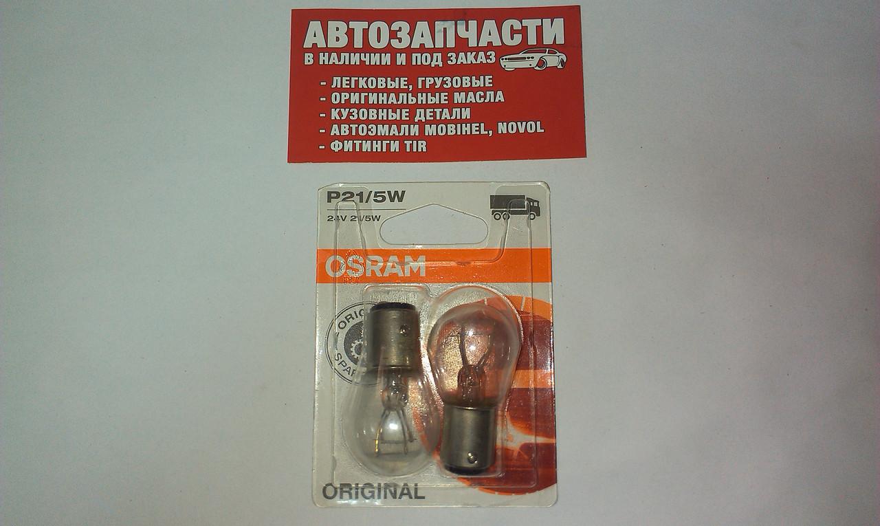 Лампа 24V 21W 5W Osram к-т 2 шт.