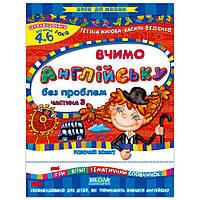 Крок до школи (4-6 років).   Т. Жирова, В. Федієнко. Вчимо англійську без проблем, част. 3.