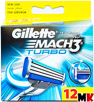 Кассеты Gillette Mach3 Turbo 12 шт. (оригинал)
