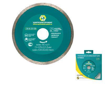 Алмазный диск для реза с подачей воды, ЦентроИнструмент, CRB125