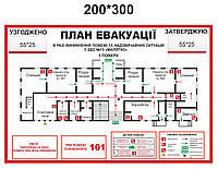План эвакуации формата А-4
