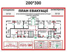План евакуації формату А-4