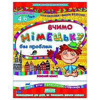 Крок до школи (4-6 років). Н. Смірнова, В. Федієнко. Вчимо німецьку без проблем