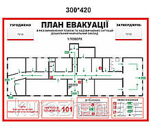 План эвакуации формата А-3