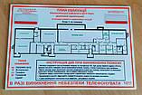 План эвакуации формата А-3, фото 2