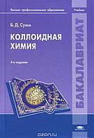Сумм Б.Д. Коллоидная химия. 4-е изд., перераб. Сумм Б.Д.