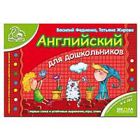 Мамина школа (4-6 лет). В. Федиенко, Т. Жирова. Английский для дошкольников.
