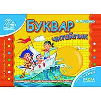 """Мамина школа (4-6 років). В. Федієнко.  Буквар """"Читайлик""""."""