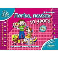 """Мамина школа (4-6 років). В. Федієнко. Логіка, пам""""ять та увага."""