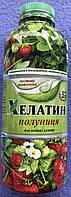 Удобрение Хелатин Клубника 1.2 л