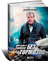Без тормозов: Мои годы в Top Gear Кларксон Д