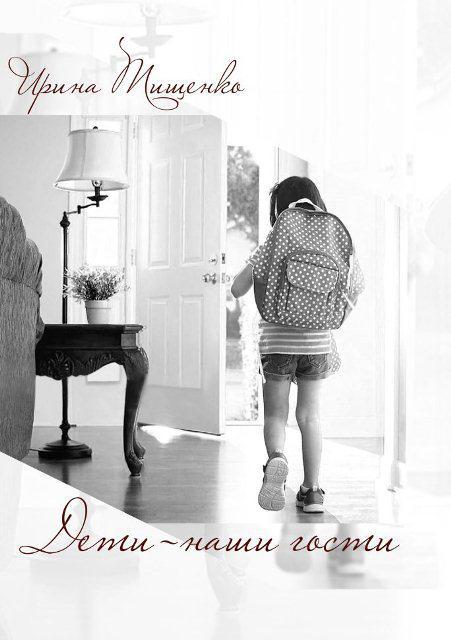 Новая книга пастора Ирины Тищенко