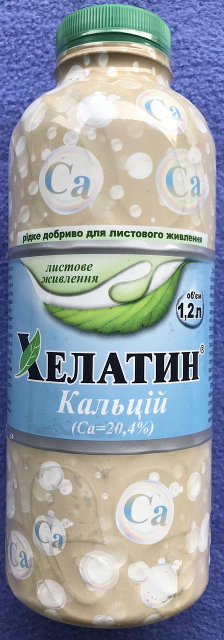 Удобрение Хелатин Кальций 1.2 л
