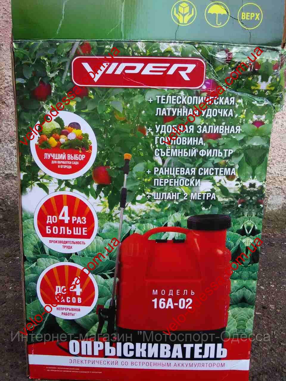 Опрыскиватель  Viper 16А-02 электрический
