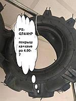 Покрышка+камера  на мотоблок PS-Q74/4HP 4.00-7