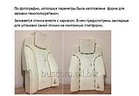 Разработка форм и заливка эластичного пенополиуретана