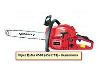 Бензопила Вайпер Viper Extra 4500 (45cc*18)