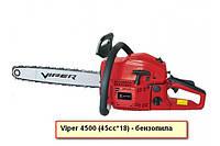 Бензопила Viper 4500 45cc 2,3кВт. шина 18 дюймов