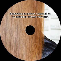 Обучающий двд-диск Иноар