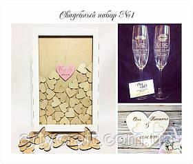 Свадебный набор №1 (бокалы с гравировкой, рамка для пожеланий, подставка для колец)