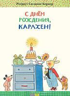 С днем рождения, Карлхен!, фото 1