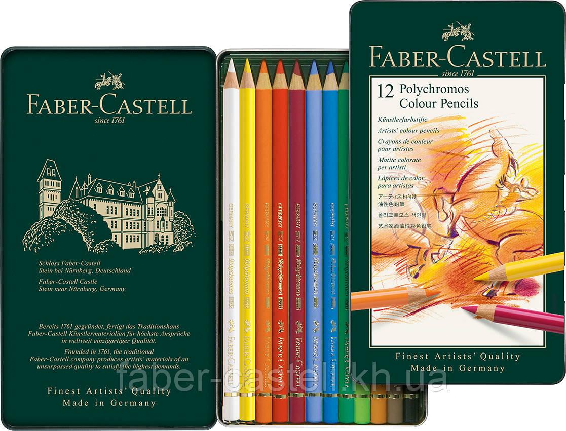Олівці кольорові художні Faber-Castell POLYCHROMOS 12 кольорів в металевій коробці, 110012