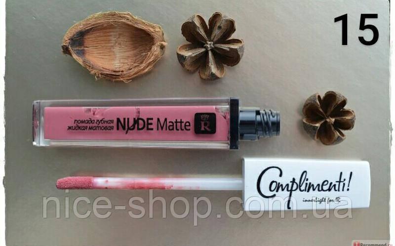 Матовая жидкая помада Nude Matte Complimenti №15, фото 2