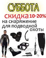 """Скидки подводная охота снаряжение """"СУББОТА"""""""
