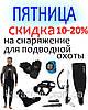"""Скидки на снаряжение подводного охотника """"ПЯТНИЦА"""""""