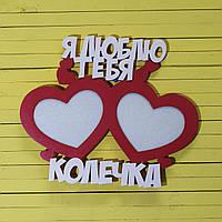 Фоторамка любимому, фоторамка на подарок, подарок на день святого валентина