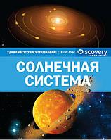 Солнечная система. Discovery education