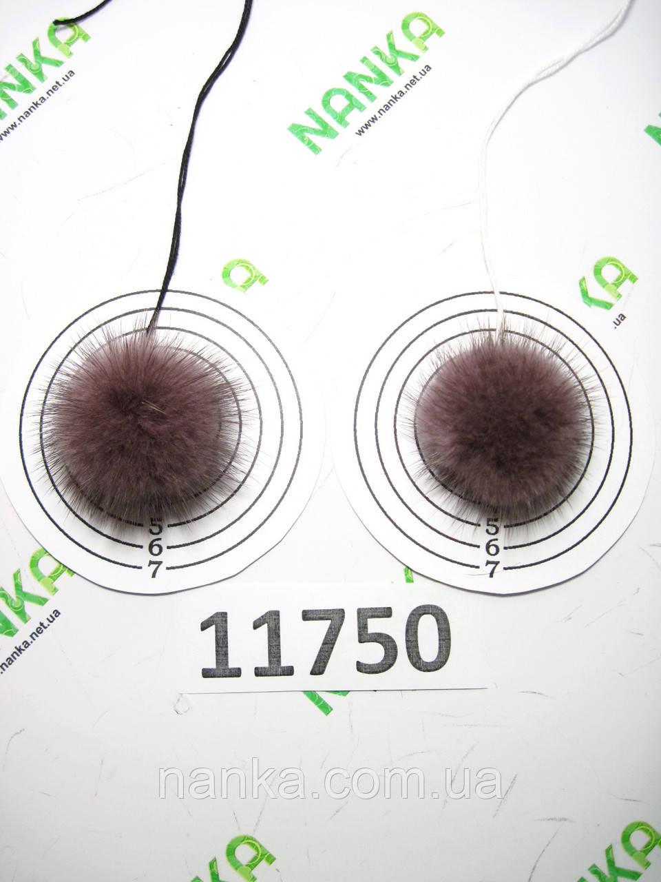 Меховой помпон Норка, Лавандовый, 4 см, пара 11750