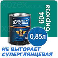 Днепровская Вагонка ПФ-133 № 604 Бирюзовая Краска-Эмаль 0,85лт