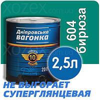 Днепровская Вагонка ПФ-133 № 604 Бирюзовая Краска-Эмаль 2,5лт