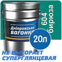 Днепровская Вагонка ПФ-133 № 604 Бирюзовая Краска-Эмаль 20лт