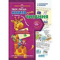 """Подарунок маленькому генію (4-7 років). А. Журавльова, В. Федієнко. Книга для читання та розвитку зв""""язного мовлення."""