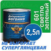 Днепровская Вагонка ПФ-133 № 601 Светло - Зеленый Краска-Эмаль 2,5лт