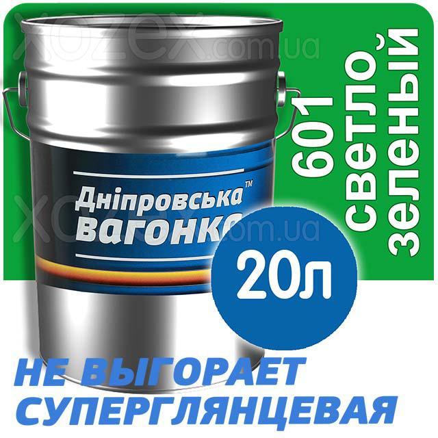 Днепровская Вагонка ПФ-133 № 601 Светло - Зеленый Краска-Эмаль 18лт