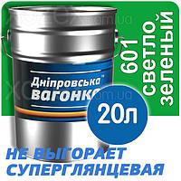 Днепровская Вагонка ПФ-133 № 601 Светло - Зеленый Краска-Эмаль 20лт