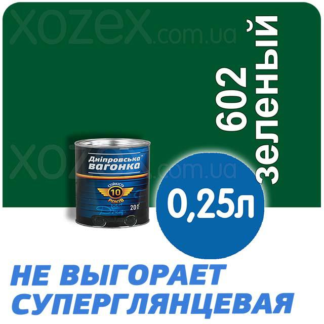 Дніпровська Вагонка ПФ-133 № 602 Зелена Фарба Емаль 0,25 лт
