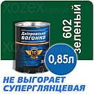 Дніпровська Вагонка ПФ-133 № 602 Зелена Фарба Емаль 0,25 лт, фото 3