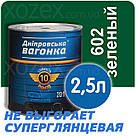 Дніпровська Вагонка ПФ-133 № 602 Зелена Фарба Емаль 0,25 лт, фото 4