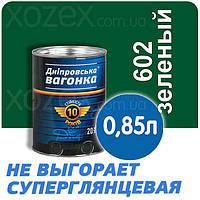 Днепровская Вагонка ПФ-133 № 602 Зеленая Краска-Эмаль 0,85лт
