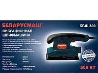 Шлифмашина вибрационная Беларусмаш БВШ-500