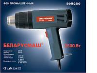 Фен промышленный Беларусмаш БФП-2500