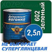 Днепровская Вагонка ПФ-133 № 602 Зеленая Краска-Эмаль 2,5лт