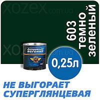Днепровская Вагонка ПФ-133 № 603 Темно - Зеленый Краска-Эмаль 0,25лт