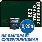 Дніпровська Вагонка ПФ-133 № 603 Темно - Зелений Фарба Емаль 0,9 лт, фото 3