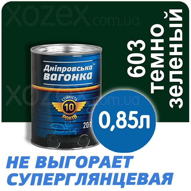 Дніпровська Вагонка ПФ-133 № 603 Темно - Зелений Фарба Емаль 0,9 лт