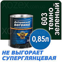 Днепровская Вагонка ПФ-133 № 603 Темно - Зеленый Краска-Эмаль 0,85лт